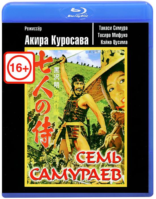 Семь самураев (Blu-ray) коллекция акиры куросавы семь самураев 2 dvd