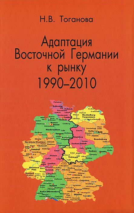 Адаптация Восточной Германии к рынку (1990-2010) В работе рассматривается экономика...