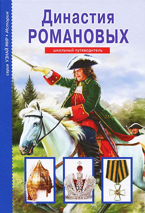 Е. В. Анисимов Династия Романовых