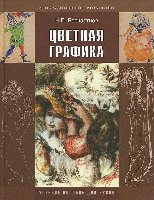 Н. П. Бесчастнов Цветная графика. Учебное пособие для вузов