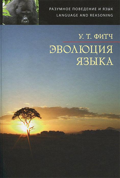 У. Т. Фитч Эволюция языка