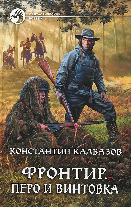 Константин Калбазов Фронтир. Перо и винтовка константин калбазов фронтир пропавшие без вести