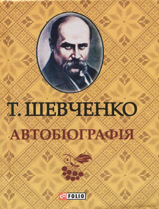 Т. Шевченко Автобiографiя (миниатюрное издание)