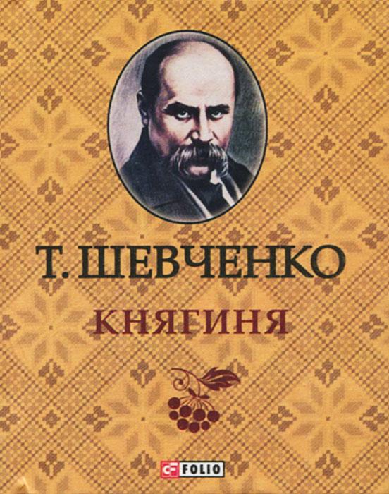 Т. Шевченко Княгиня (миниатюрное издание)