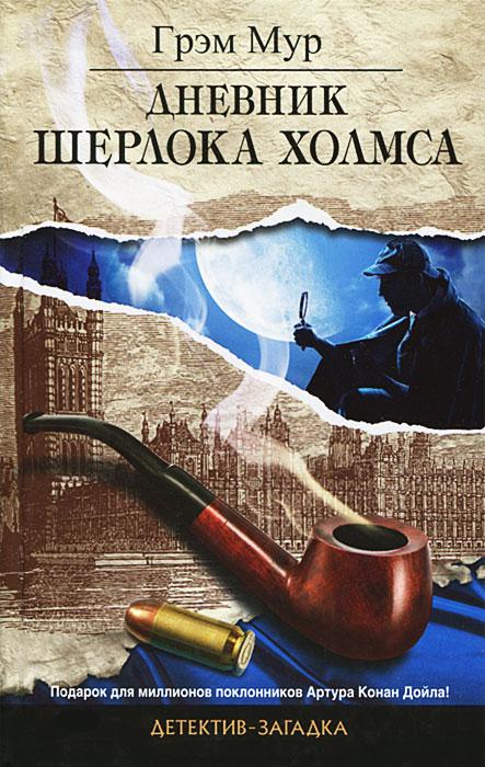 Грэм Мур Дневник Шерлока Холмса