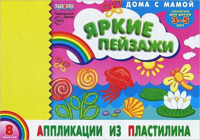 """Альбом. Аппликации из пластилина """"Яркие пейзажи"""" (для детей 3-5 лет)."""