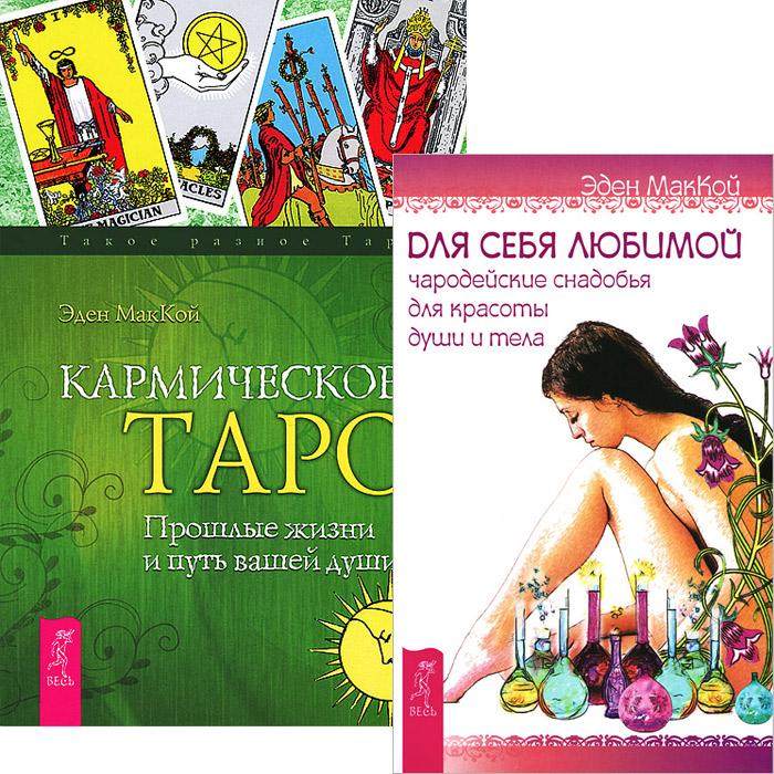 Эден МакКой Для себя любимой. Кармическое Таро (комплект из 2 книг) эден маккой для себя любимой кармическое таро комплект из 2 книг