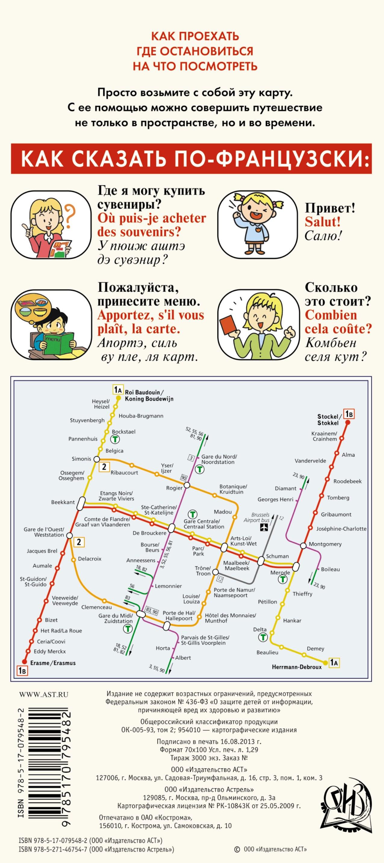 Брюссель. Карта + русско-французский разговорник