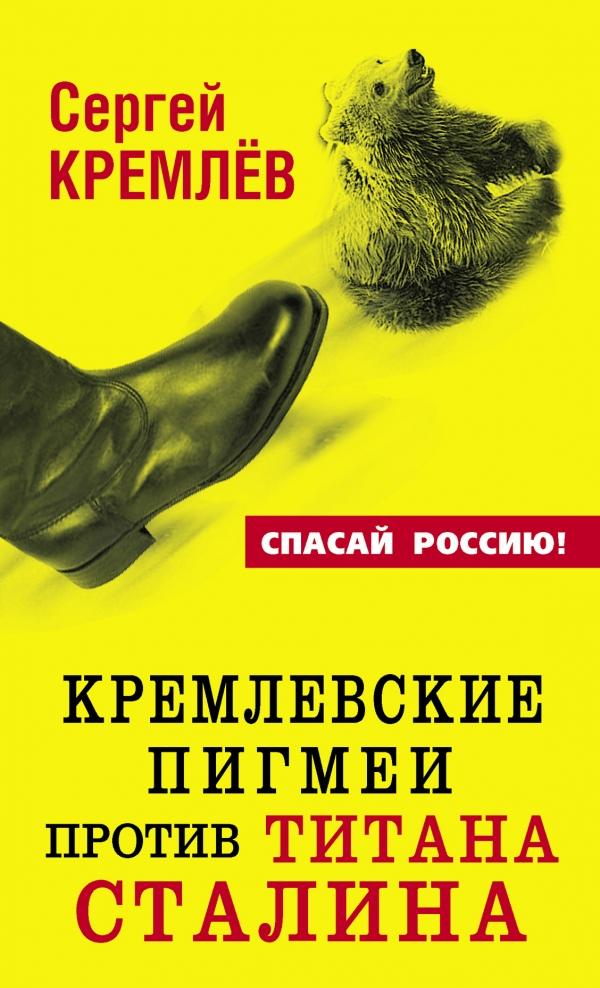 Сергей Кремлёв Кремлевские пигмеи против титана Сталина
