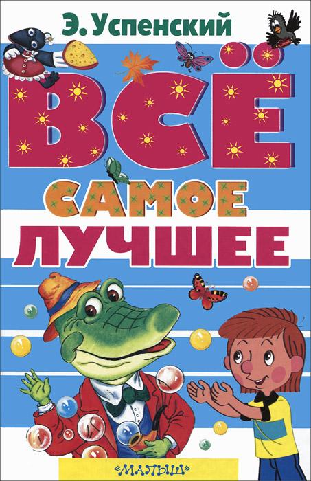 Э. Успенский Все самое лучшее
