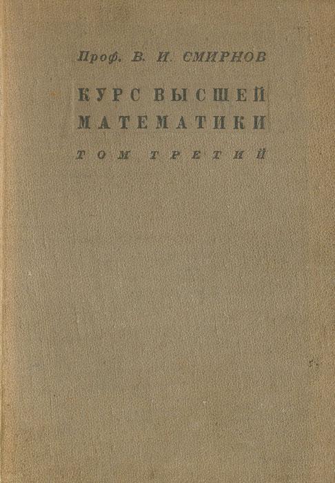 В. И. Смирнов Курс высшей математики. Том 3 цена