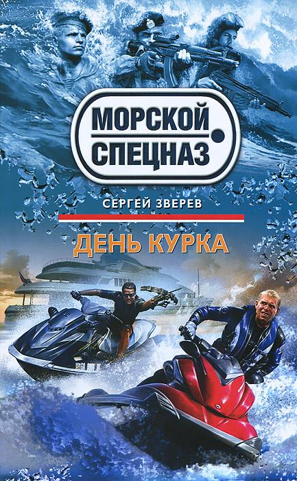 цена на Сергей Зверев День курка