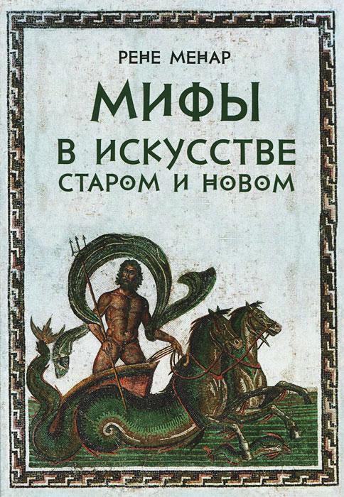 Рене Менар Мифы в искусстве старом и новом