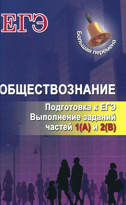 С. А. Маркин Обществознание. Подготовка к ЕГЭ. Выполнение заданий частей 1(A) и 2(B)
