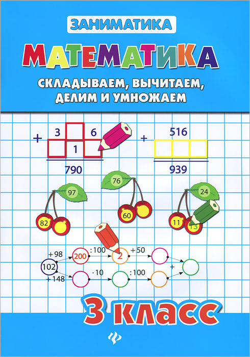 Т. В. Зеркальная, С. В. Чумак Математика. 3 класс. Складываем, вычитаем, делим и умножаем цена и фото