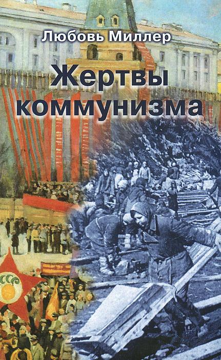 Любовь Миллер Жертвы коммунизма