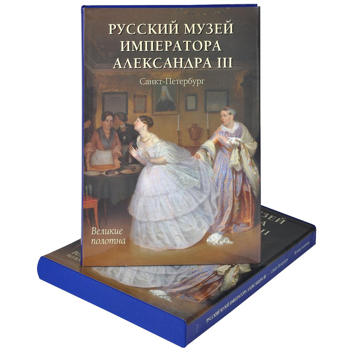 Андрей Романовский Русский музей императора Александра III