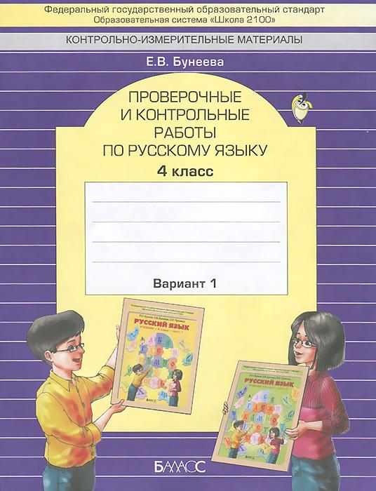 Е. В. Бунеева Русский язык. 4 класс. Проверочные и контрольные работы. Вариант 1 цена и фото