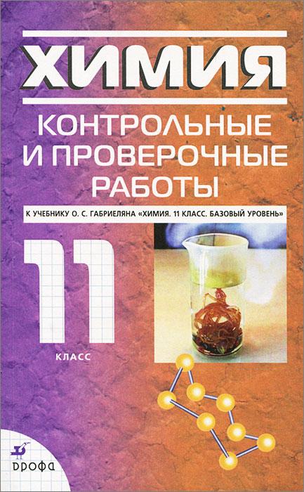 Химия 11 класс габриелян контрольные и проверочные работы онлайн перевести 100 рублей в биткоины