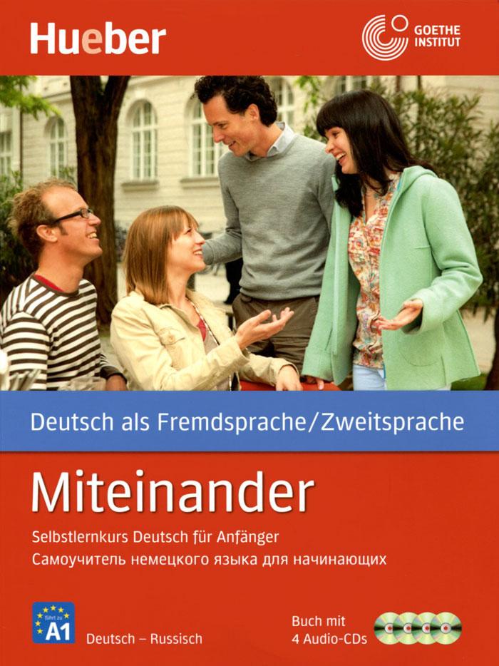 Miteinander: Selbstlernkurs Deutsch fur Anfanger / Самоучитель немецкого языка для начинающих (+ 4 CD)