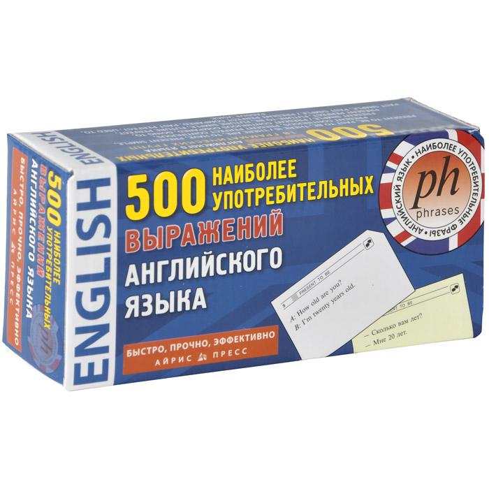 Фото - 500 наиболее употребительных выражений английского языка (набор из 500 карточек) айрис пресс 500 наиболее употребительных прилагательных английского языка