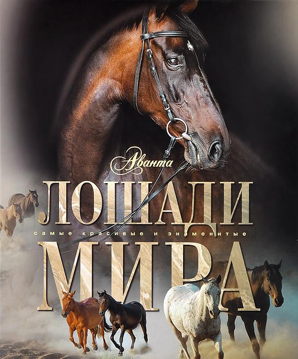 Книги про лошадей