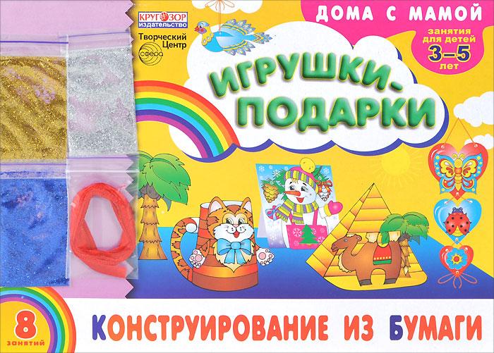Н. Л. Удовиченко Конструирование из бумаги. Игрушки-подарки. Для детей 3-5 лет (+ набор разноцветных блесток)