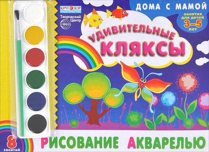 И. В. Ефимова Рисование акварелью. Удивительные кляксы. Для детей 3-5 лет (+ акварельные краски) и в ефимова аппликации из бумаги и ткани мир вокруг нас для детей 3 5 лет набор ткани