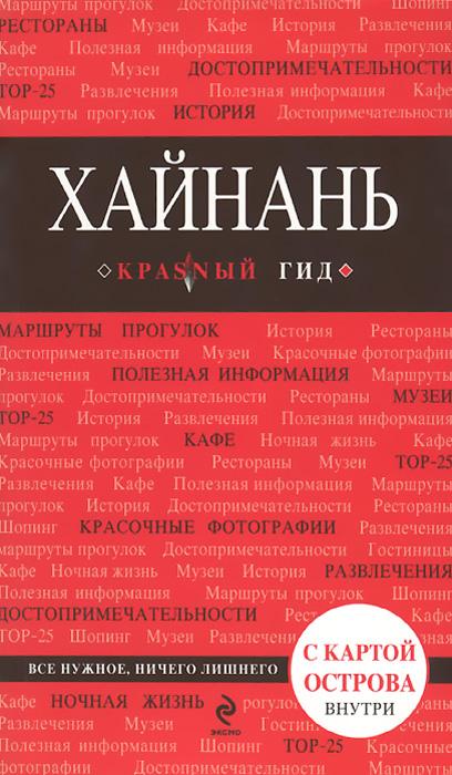 Евгений Кульков Хайнань авиабилеты алматы хайнань