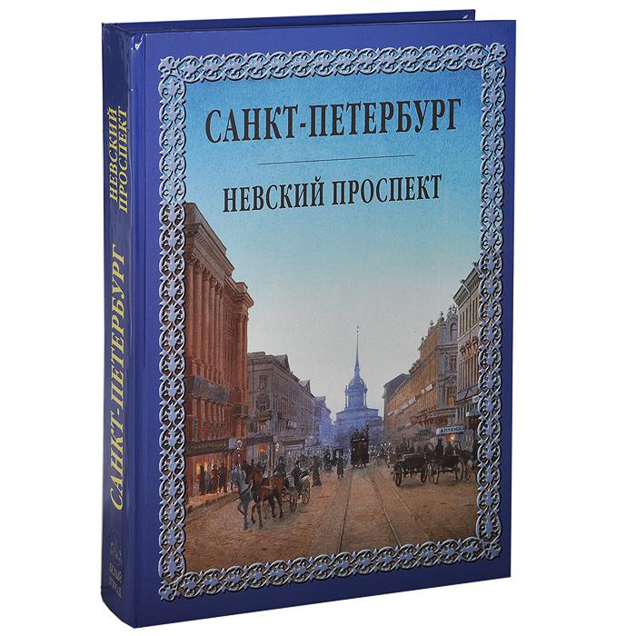 И. Н. Божерянов Санкт-Петербург. Невский проспект (подарочное издание)
