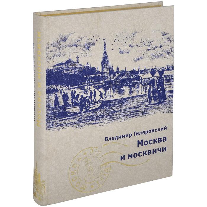 Владимир Гиляровский Москва и москвичи (подарочное издание)