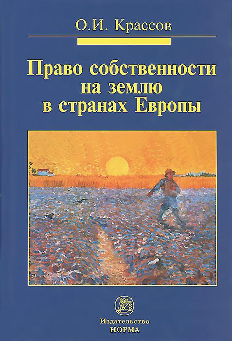 О. И. Крассов Право собственности на землю в странах Европы