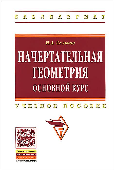 Н. А. Сальков Начертательная геометрия. Основной курс. Учебное пособие