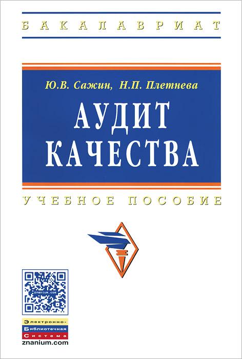 Ю. В. Сажин, Н. П. Плетнева Аудит качества. Учебное пособие