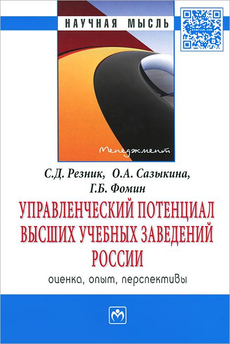 Управленческий потенциал высших учебных заведений России. Оценка, опыт, перспективы Исследованы особенности состава...