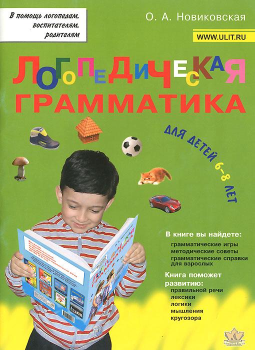 Логопедическая грамматика. Для детей 6-8 лет