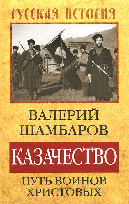 Валерий Шамбаров Казачество. Путь воинов Христовых валерий шамбаров казачество путь воинов христовых