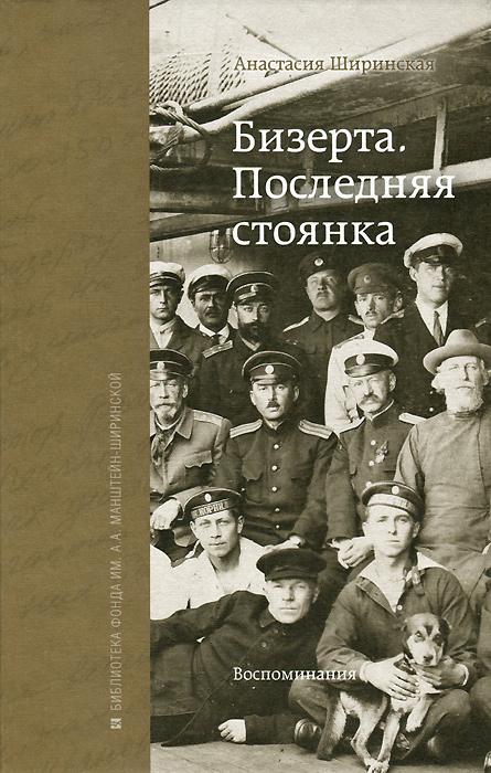 Анастасия Ширинская Бизерта. Последняя стоянка