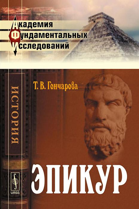 Т. В. Гончарова Эпикур