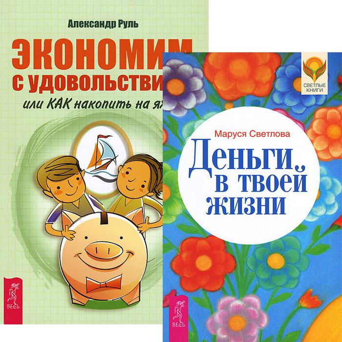 Маруся Светлова,Александр Руль Экономим с удовольствием. Деньги в твоей жизни (комплект из 2 книг)