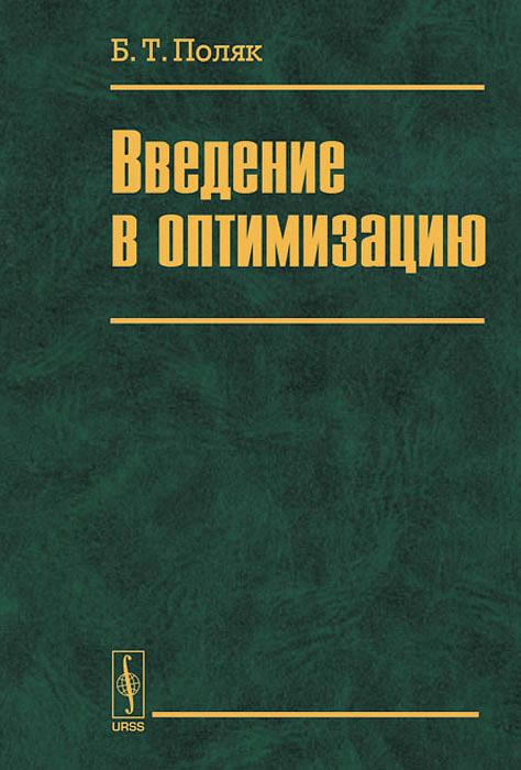 Б. Т. Поляк Введение в оптимизацию