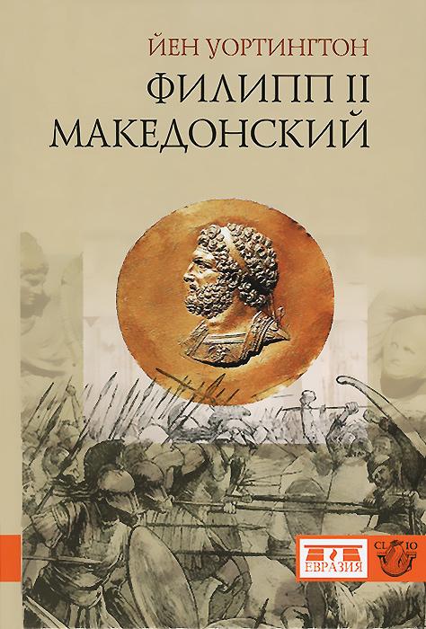 Йен Уортингтон Филипп II Македонский