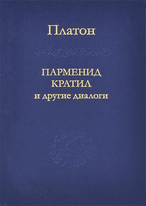 Платон Парменид, Кратил и другие диалоги пол стретерн платон