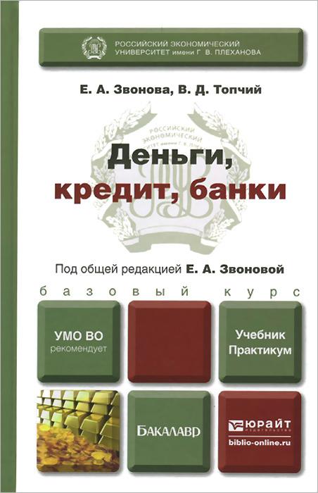 Е. А. Звонова, В. Д. Топчий Деньги, кредит, банки. Учебник и практикум