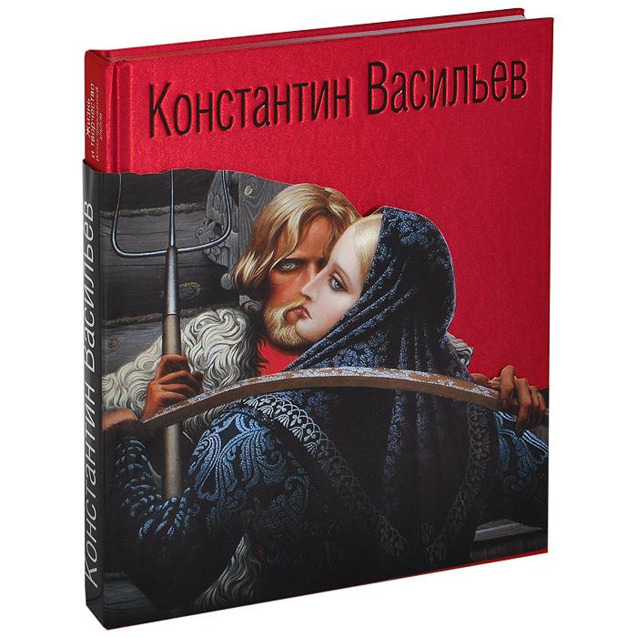 Валентина Васильева Константин Васильев. Жизнь и творчество (подарочное издание)
