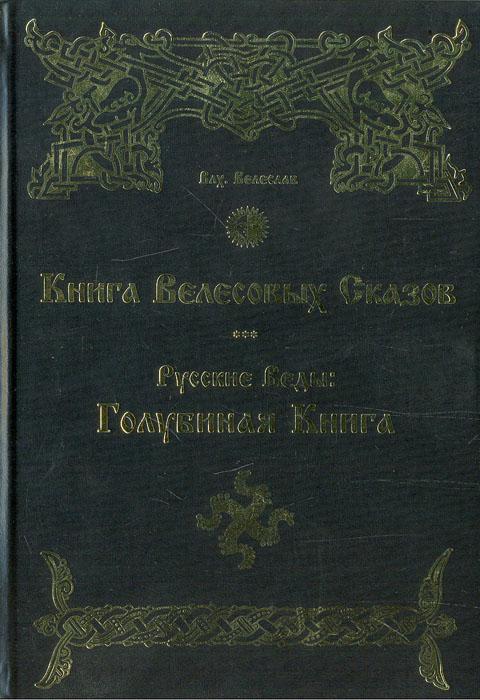 Влх. Велеслав Книга Велесовых Сказов. Русские Веды.