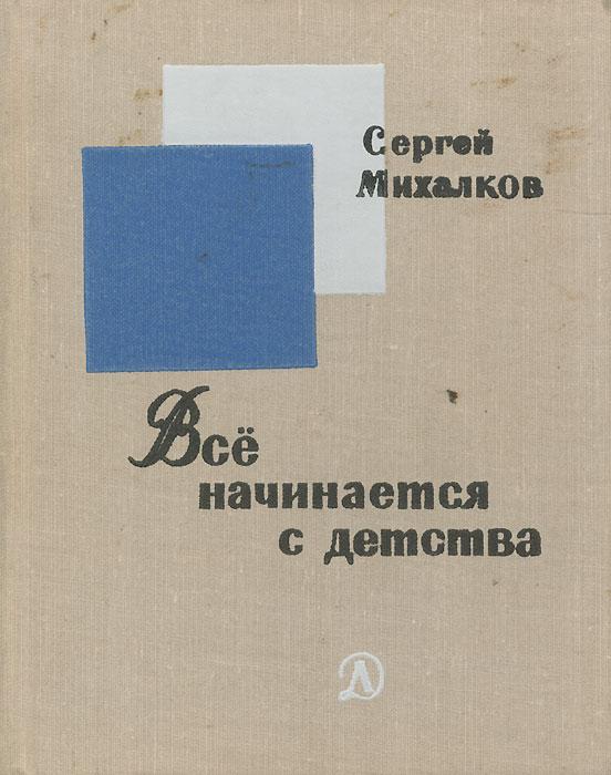 Сергей Михалков Все начинается с детства рюкзак target target mp002xw13qkz