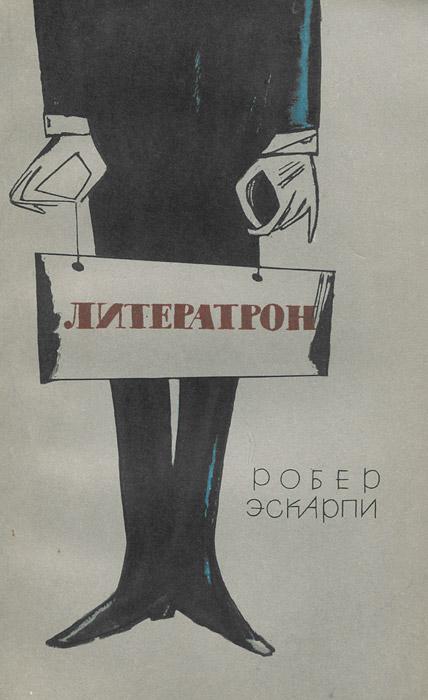 Робер Эскарпи Литератрон плутовской роман