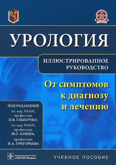Урология. От симптомов к диагнозу и лечению. Иллюстрированное руководство. Учебное пособие цена и фото