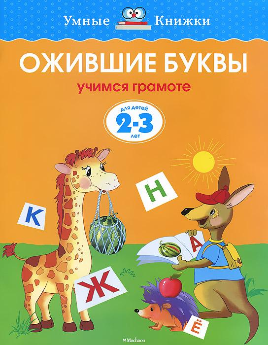 О. Н. Земцова Ожившие буквы. Учимся грамоте недорого
